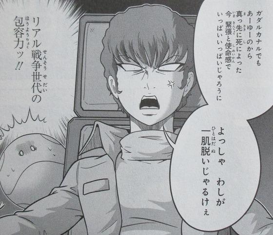 機動戦士ガンダムさん 18巻 感想 00039