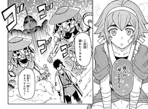 機動戦史 ガンダム武頼 1巻 感想 020