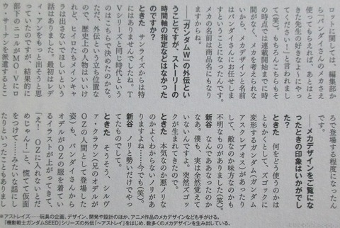 G-UNIT オペレーション・ガリアレスト 2巻 感想 00081