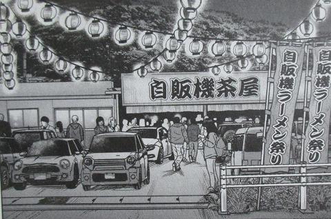らーめん再遊記 3巻 感想 35