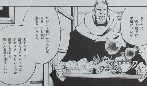 シャーマンキング マルコス 1巻 感想 00077