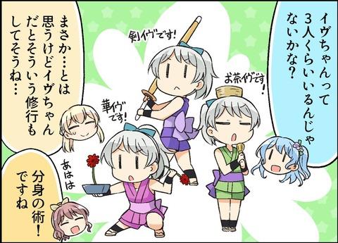 BanG Dream!ガルパピコ大盛 第8話 感想