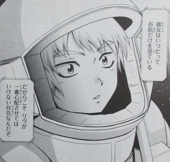 機動戦士ガンダムF90FF 2巻 感想 00047