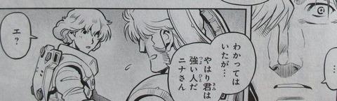 ガンダム0083 REBELLION 16巻 最終回 感想 64