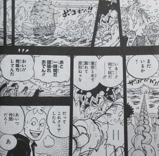 ONE PIECE 95巻 感想 00048