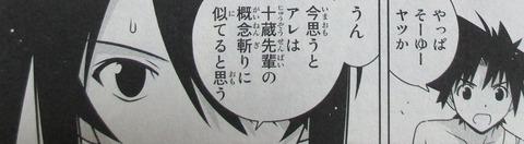 UQ HOLDER! 23巻 感想 00076