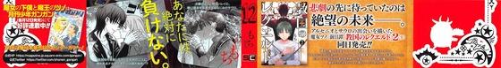 魔女の下僕と魔王のツノ 12巻 感想 00119