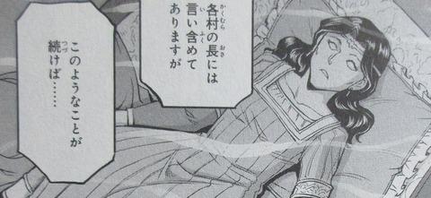 機動戦士ムーンガンダム 7巻 感想 ネタバレ 28