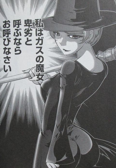 ムダヅモ無き改革 プリンセスオブジパング 8巻 感想 00050