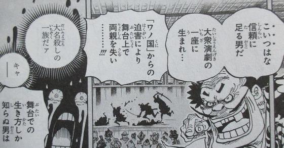 ONE PIECE 96巻 感想 00084
