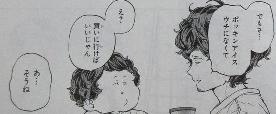 ヨシノズイカラ 3巻 最終回 感想 00018