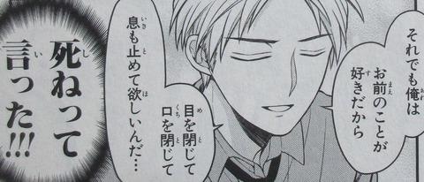 月刊少女野崎くん 12巻 感想 00036