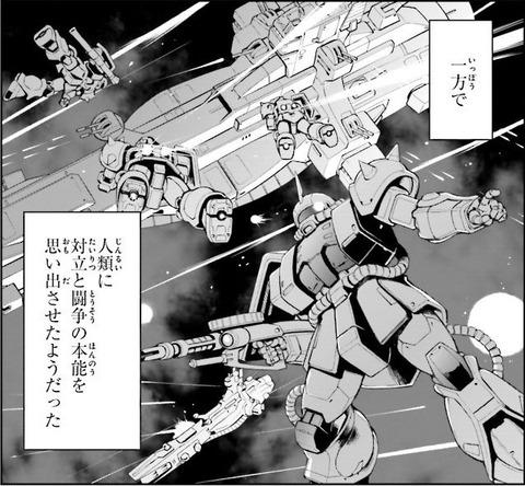 機動戦士ガンダム 閃光のハサウェイ 1巻 感想 ネタバレ 01