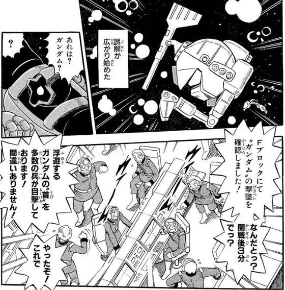 クロスボーン・ガンダム スカルハート (8) -