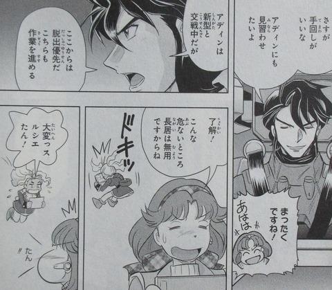 ガンダムW G-UNIT オペレーション・ガリアレスト 4巻 感想 10