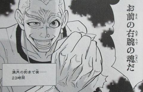 マテリアル・パズル 神無き世界の魔法使い 6巻 感想