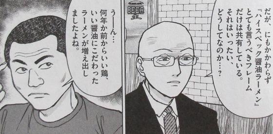 らーめん再遊記 1巻 感想 00082