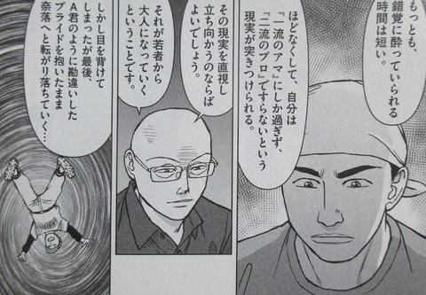 らーめん再遊記 2巻 感想 18