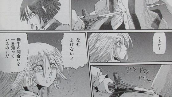 ファイブスター物語 15巻 感想 00028