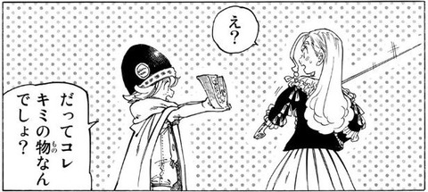 黙示録の四騎士 3巻 感想 01