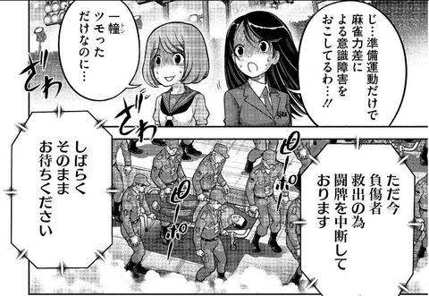 ムダヅモ無き改革 プリンセスオブジパング 8巻 感想 00011