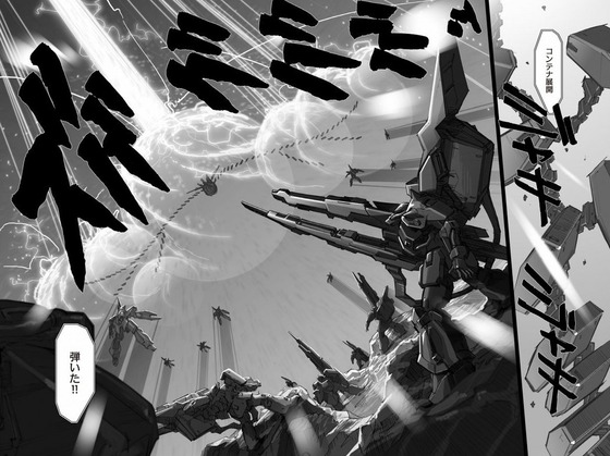 A.O.Z Re-Boot ガンダム・インレ くろうさぎのみた夢 4巻 感想 00043