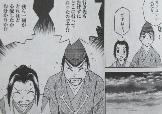 新九郎、奔る! 4巻 感想 00072
