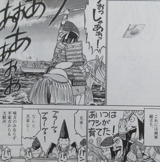 新九郎、奔る! 4巻 感想 00074