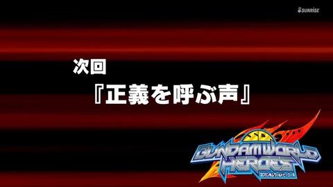 SDガンダムワールドヒーローズ 第1話 感想 ネタバレ 17