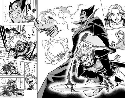 ダイの大冒険 勇者アバンと獄炎の魔王 1巻 感想 11