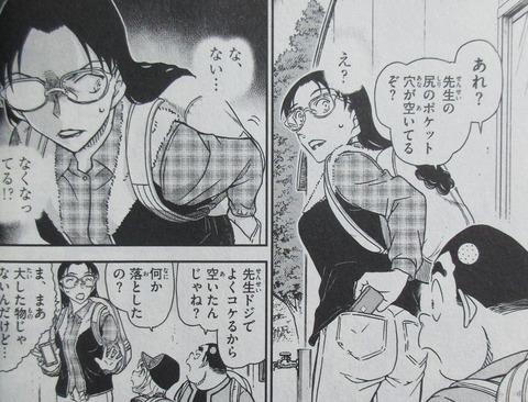 名探偵コナン 99巻 感想 ネタバレ 28