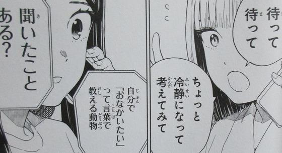 ニジとクロ 2巻 感想 00067