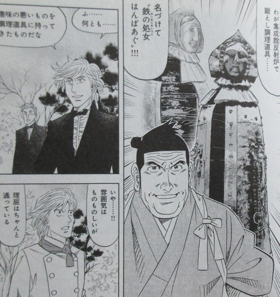 ミスター味っ子 幕末編 4巻 最終回 感想 00061