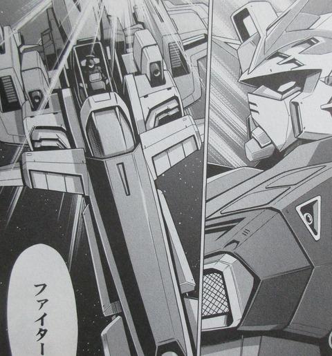 機動戦士ガンダムF90FF 4巻 感想 ネタバレ 67