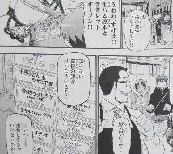 銀の匙 15巻 感想【最終回】00046-