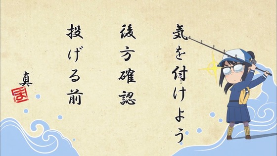 放課後ていぼう日誌 第2話 感想 01081