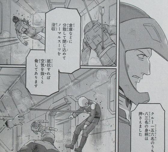 機動戦士ムーンガンダム 5巻 感想 00083