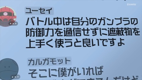 ガンダムビルドダイバーズReRISE 第23話 感想 00517