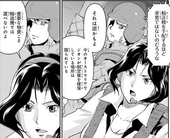 機動戦士ガンダム GROUND ZERO コロニーの落ちた地で 3巻 感想 00003