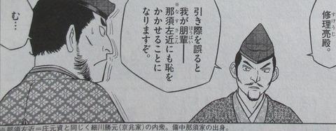 新九郎、奔る! 6巻 感想 13