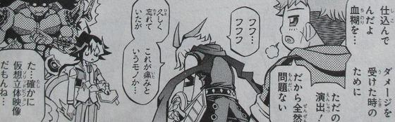 遊戯王OCGストラクチャーズ 1巻 感想 00039
