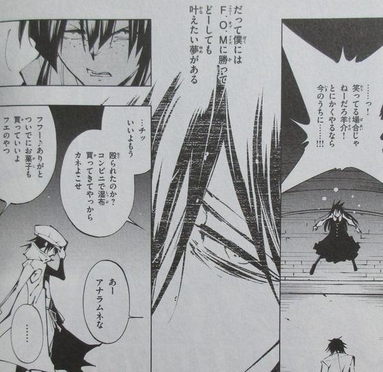 シャーマンキング ザ・スーパースター 4巻 感想 00041