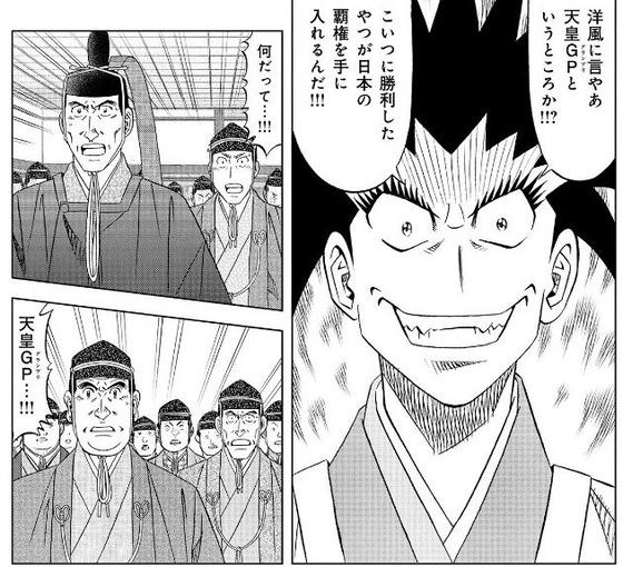 ミスター味っ子 幕末編 4巻 最終回 感想 00014
