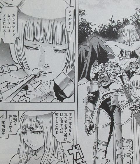 妖怪の飼育員さん 8巻 感想 00065
