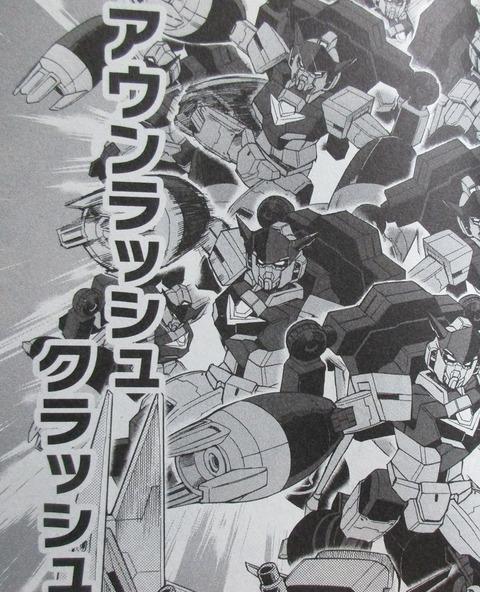 ガンダムビルドダイバーリゼ 3巻 最終回 感想 049