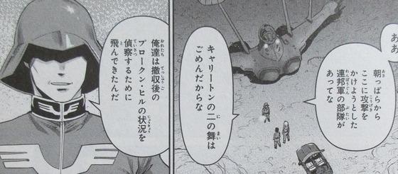 機動戦士ガンダム GROUND ZERO コロニーの落ちた地で 3巻 感想 00019