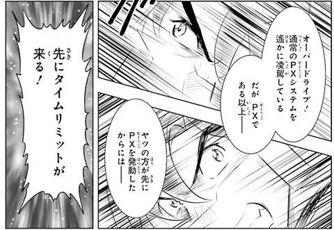 ガンダムW G-UNIT オペレーション・ガリアレスト 4巻 感想 01