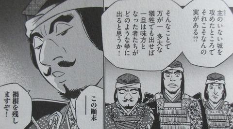 新九郎、奔る! 6巻 感想 29