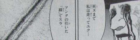 双亡亭壊すべし 19巻 感想 33