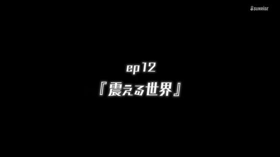 ガンダムビルドダイバーズ ReRISE 第12話 感想 00669